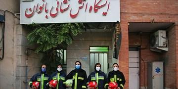 ارائه خدمات ۱۵ بانوی آتشنشان در شیراز
