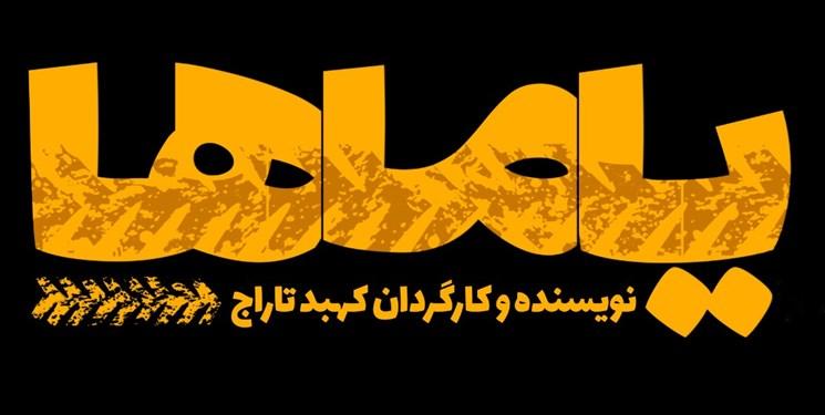 نوستالژی های طهران قدیم به تئاتر شهر آمد/ آغاز پیش فروش بلیت «یاماها»