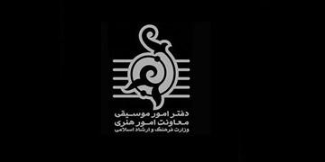 صدور مجوز برای ۸۲ آلبوم و تک آهنگ/بازآفرینی ارکستر ملی ایران از «شورآفرین»