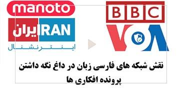 نقش شبکههای فارسیزبان در تحریمها