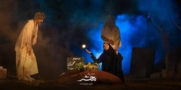 لغو اجراهای نمایش «محشر» به مدت یک هفته/ برنامه حضور خانواده شهدای فاطمیون معلق شد