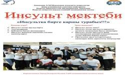 تاسیس اولین مرکز آموزش توانبخشی در قرقیزستان