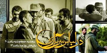 پخش خاطرات رهبرانقلاب از دفاع مقدس برای نخستین بار+ فیلم