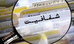 رونمایی از سامانه شفافیت شهرداری اهواز