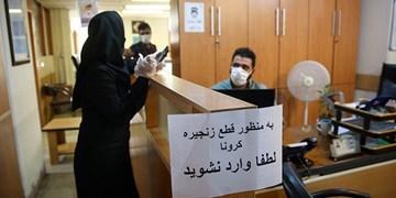 محدودیتهای جدید کرونایی در ادارات بوشهر