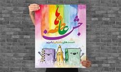 کرمانشاهیان در جشن عاطفهها گل کاشتند/ کمک 9 میلیاردی خیران به دانش آموزان نیازمند استان