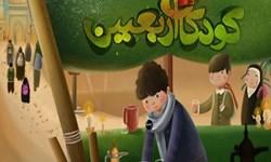 انتشار نسخه دوم بازی «کودکان اربعین»/ اهدای جوایز متبرک به برندگان+ فیلم