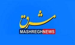 سایت خبری تحلیلی مشرق