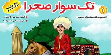 کتاب «تک سوار صحرا» آماده چاپ شد/ شهید اهل سنتی که «دلیر ترکمنصحرا» نام گرفت
