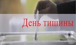«روز سکوت» در قرقیزستان؛ سوت پایان تبلیغات برای انتخابات پارلمانی