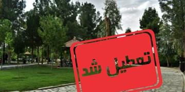 ستاد ملی کرونا بخشنامه داد/ تعطیلی 2000 پارک تهران به مدت 2 هفته
