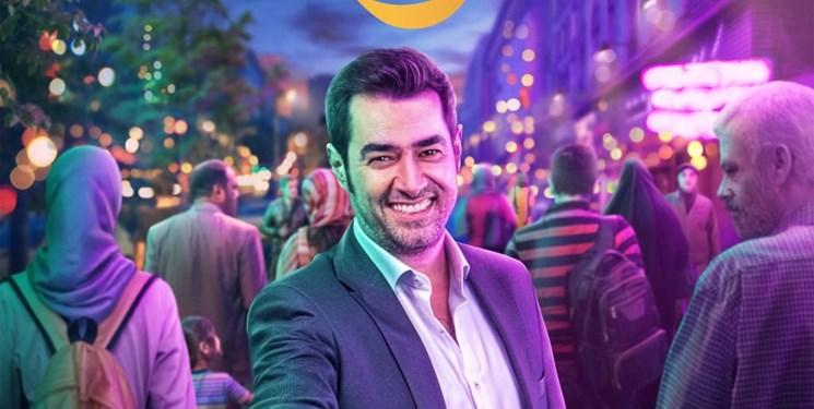 «هم رفیق» شهاب حسینی کلید خورد/ همکاری با سروش صحت