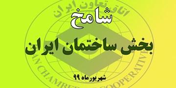 شامخ ساختمان ایران در شهریور ماه منتشر شد/ کاهش بهبود وضعیت صنعت ساختمان
