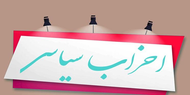 فعالیت ۴۲ حزب و تشکل سیاسی در سمنان