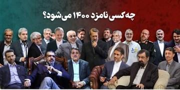 فیلم | چه کسانی نامزد انتخابات 1400 میشوند؟