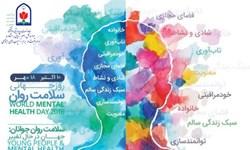 جزئیات برگزاری اجرایی هفته بهداشت روان در مدارس کشور + روزشمار