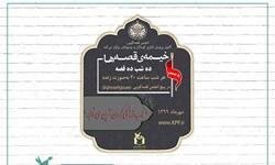 «خیمه قصهها، 10 شب 10قصه» از اربعین تا پایان ماه صفر