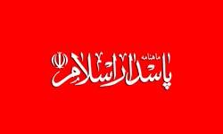 ماهنامه پاسدار اسلام