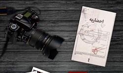 هفتانه کتاب_ ۱۱۶  احضار یک روزنامهنگار به کربلا