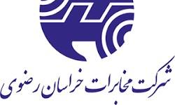 ورود تکنولوژیهای جدید برای ارتقای اینترنت در خراسان رضوی