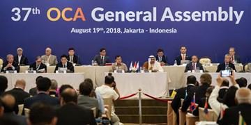 برگزاری نشست شورای المپیک آسیا و انتخاب میزبانی بازیهای 2030