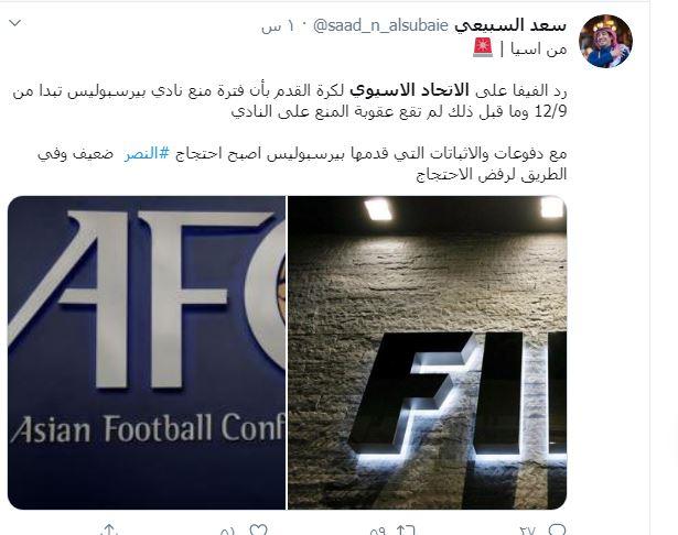 13990717000634 Test NewPhotoFree - فیفا به استعلام AFC پاسخ داد/ دفاعیه پرسپولیس در پرونده شکایت النصر تایید شد