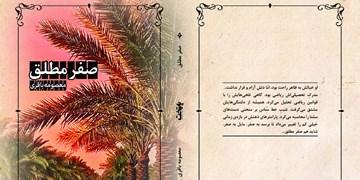 عاشقانهای داستانی از جنگ در رمان «صفر مطلق»