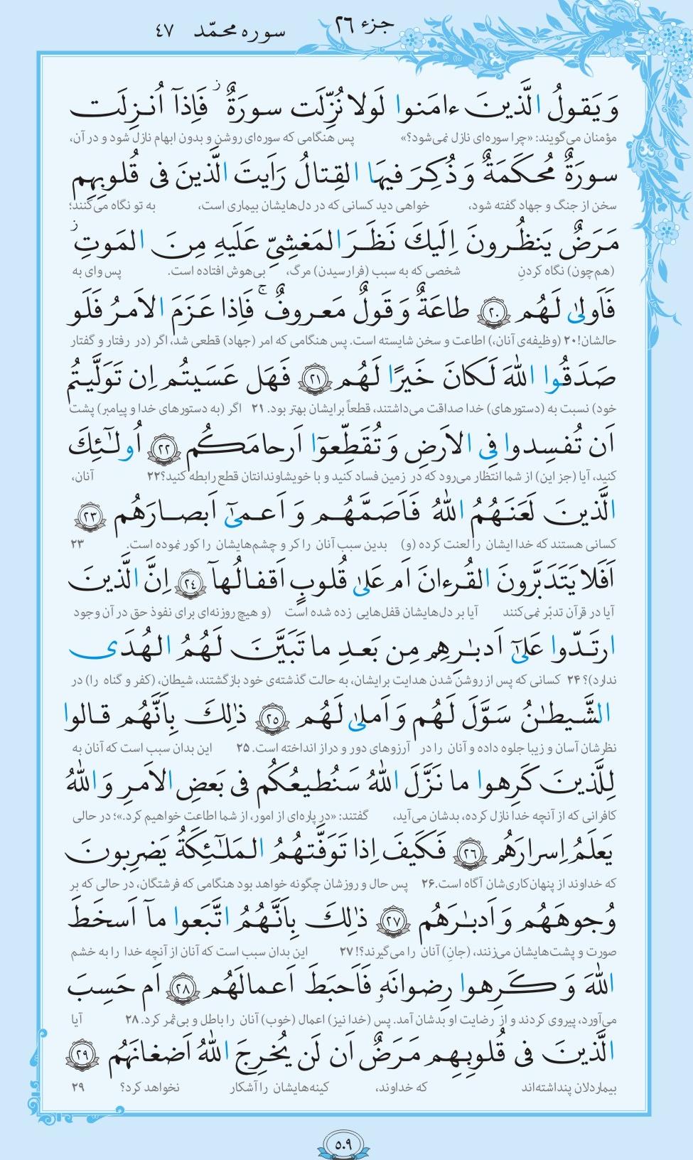 13990719000800 Test NewPhotoFree - ترتیل صفحه ۵۰۹ قرآن کریم+فیلم و متن آیات