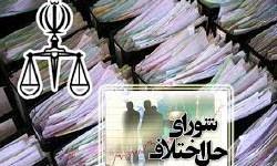 لایحه شوراهای حل اختلاف در دولت تصویب شد