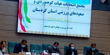 ارتقای کوهنوردی کردستان نیازمند حمایت ادارات استان است