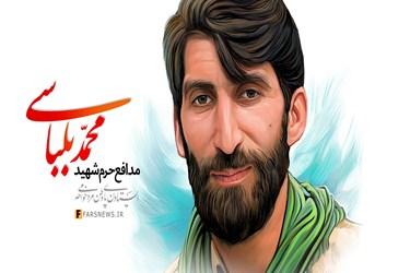 بازگشت پیکر مطهر شهید مدافع حرم محمد بلباسی و همرزمانش