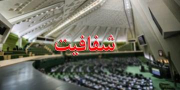 «شفافیت» مچگیری نیست اما نمایندگان تصور غلطی از آن داشتند + واکنش مجلسیها