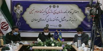 تفاهمنامه بسیج سازندگی و کمیته امداد برای اشتغالزایی  در خراسانجنوبی