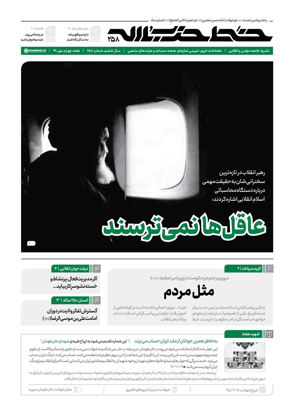 13990724000270 Test NewPhotoFree - خط حزبالله | عاقلها نمیترسند