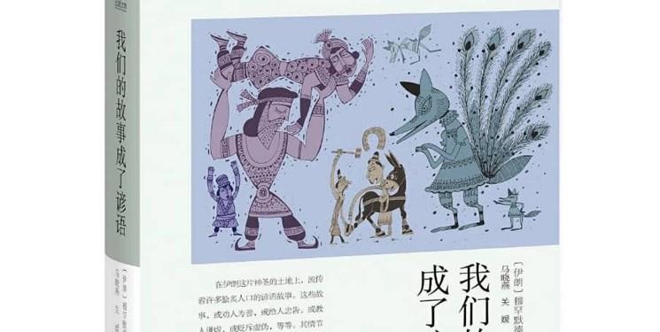 قصه ما مثل شد، به دیوار چین رسید