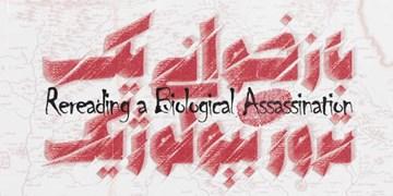 رمزگشایی از قتل مرموز و زهری که باعث شهادت امام حسن(ع) شد+فیلم