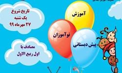 افتتاح مدرسه تلویزیونی ویژه پیشدبستانیها در ۲۷ مهر
