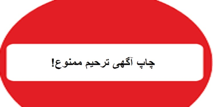 چاپ آگهی ترحیم در کرمانشاه ممنوع شد