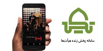 اینترنت مردم و هیأتها برای پخش زنده رایگان شد/ رونمایی از بانک جامع مداحی بهزودی