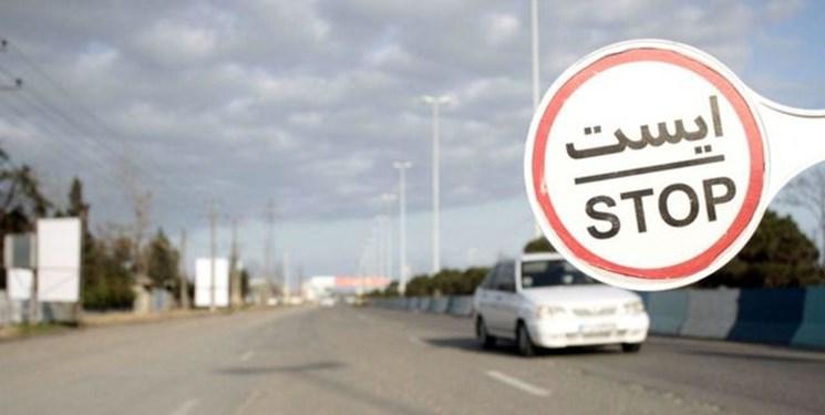 ممنوعیت تردد از ساعت ۲۱ تا ۴ صبح از امشب اجرایی میشود