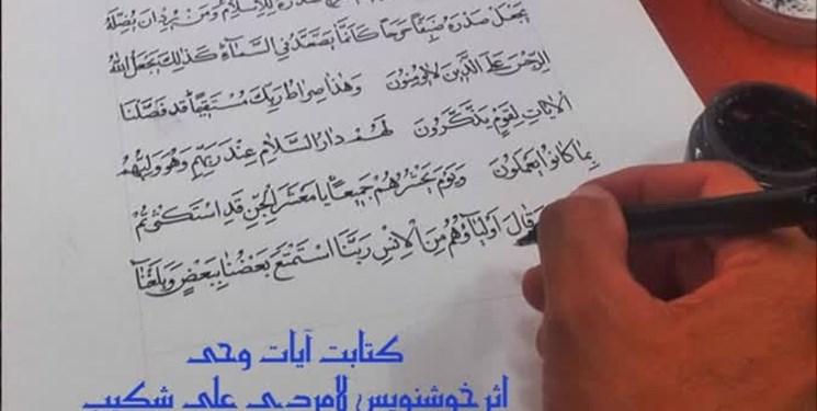 ترویج خط نسخ فارسی در پی کتابت کلام وحی توسط هنرمند لامردی