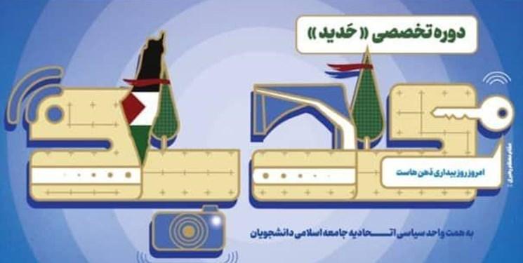 برگزاری دوره تخصصی «حَدید» به همت جامعه اسلامی دانشجویان