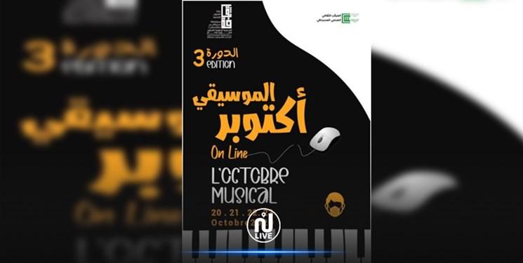«اکتبر موسیقی» مجازی برگزار میشود