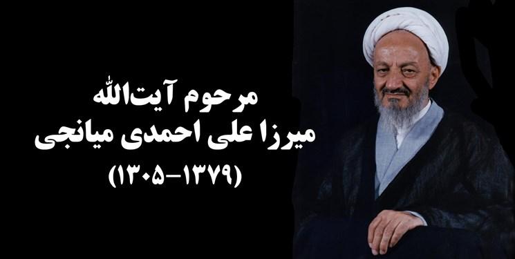 سروش، سخنرانیهای آیتالله احمدی میانجی را کتاب میکند