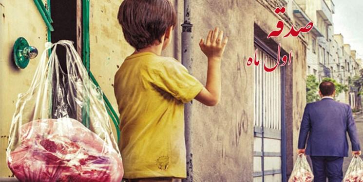 رسمی برای پُر کردن سفره فقرا/ مسجدیها با صدقه اول ماه چه میکنند؟