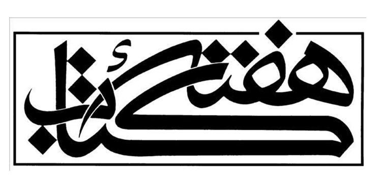 «دانایی؛ مانایی» شعار هفته کتاب شد