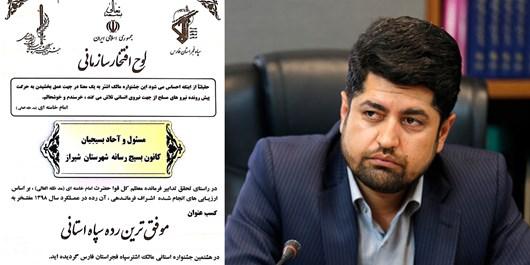 بسیج رسانه شیراز منتخب جشنواره مالک اشتر سپاه فجر فارس شد