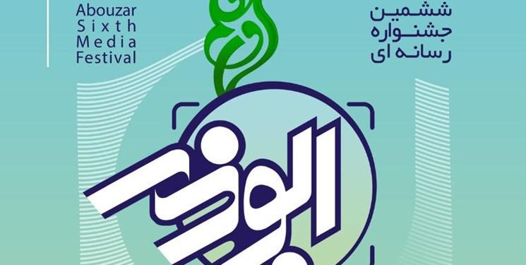 ششمین جشنواره رسانهای ابوذر در استان بوشهر برگزار میشود