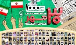 همبستگی 1000 دانشآموز در پویش ملی «من همان دانشآموز ۳۰ مهر ۵۷ هستم»