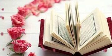 ترتیل صفحه ۵۵۷ قرآن کریم+فیلم و متن آیات